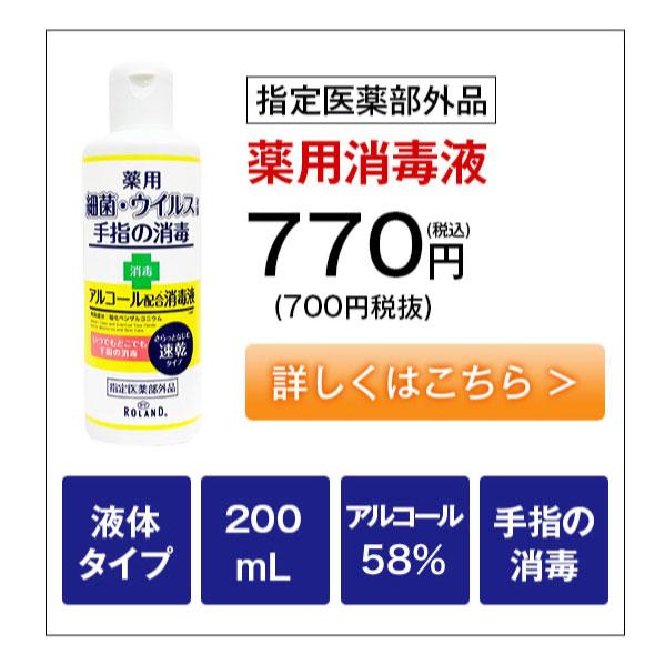 消毒液ボタン230mL