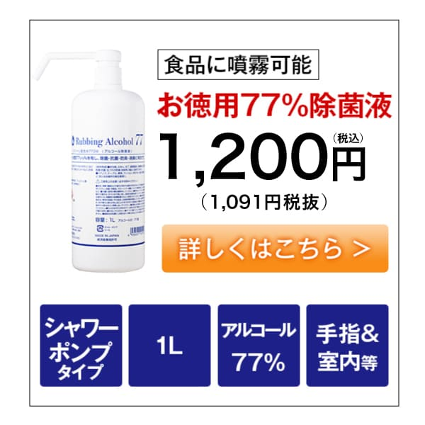 77%消毒液1L