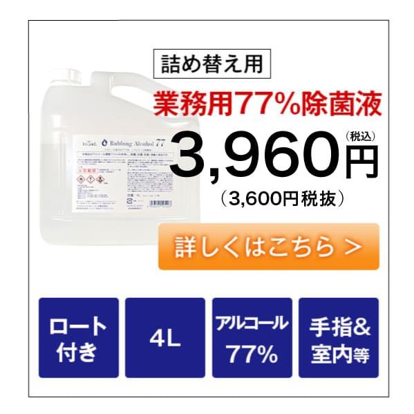 77%消毒液4L