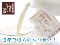 【高村武志牧場】山吹色のジャージー牛乳