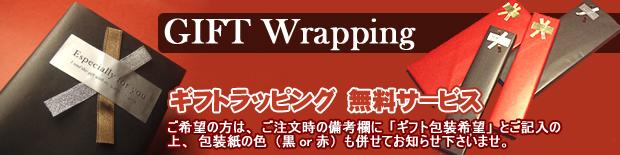 【無料サービス】ギフトラッピング