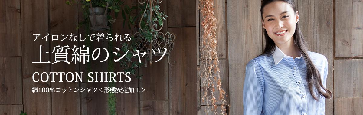 ●ノンアイロンシャツ【¥4,500】