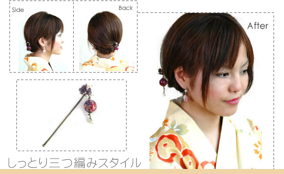 浴衣(ゆかた)ヘアアレンジ:しっとり三つ編みスタイル