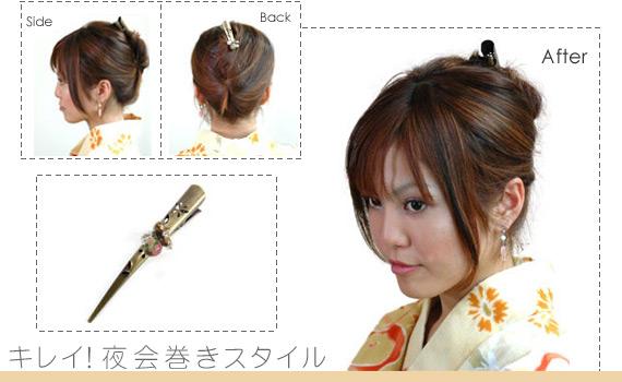 ヘアアレンジ:簪(かんざし)で上品さを演出するアップスタイル