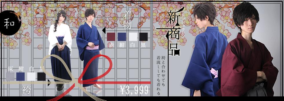 新商品「着物&袴」