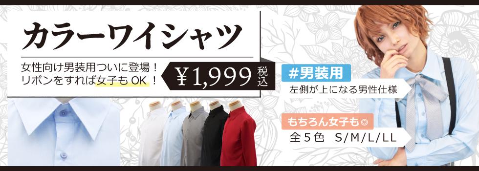 カラーワイシャツ汎用衣装