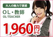 OL・教師