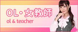 OL・女教師