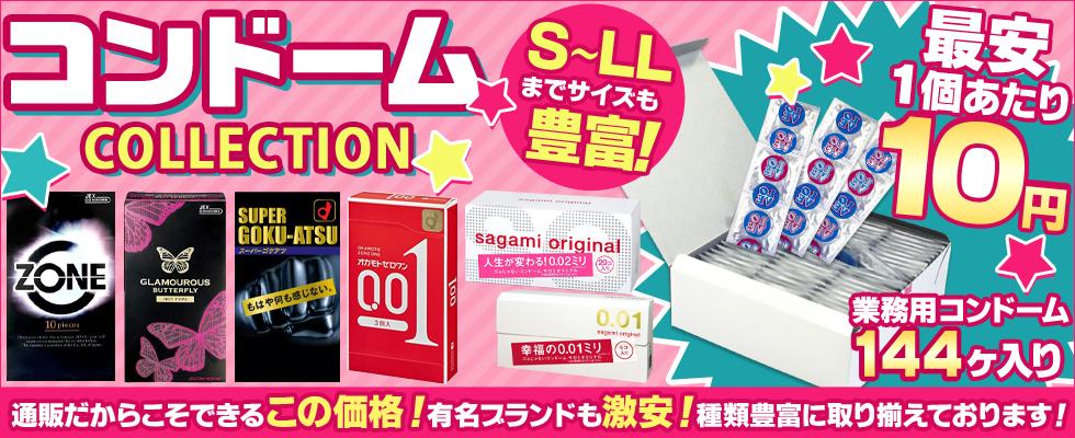 有名ブランドから業務用コンドームまで安く種類豊富にご用意