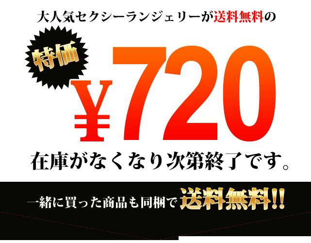 今だけ780円