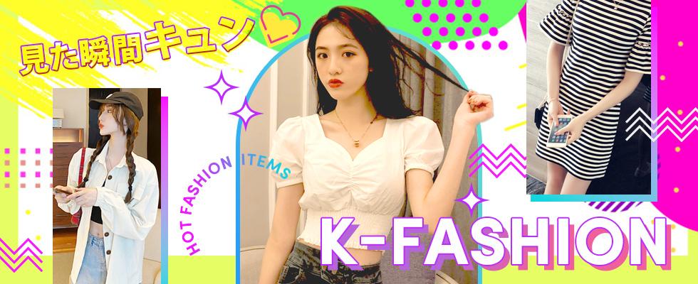韓国ファッション・インポート雑貨