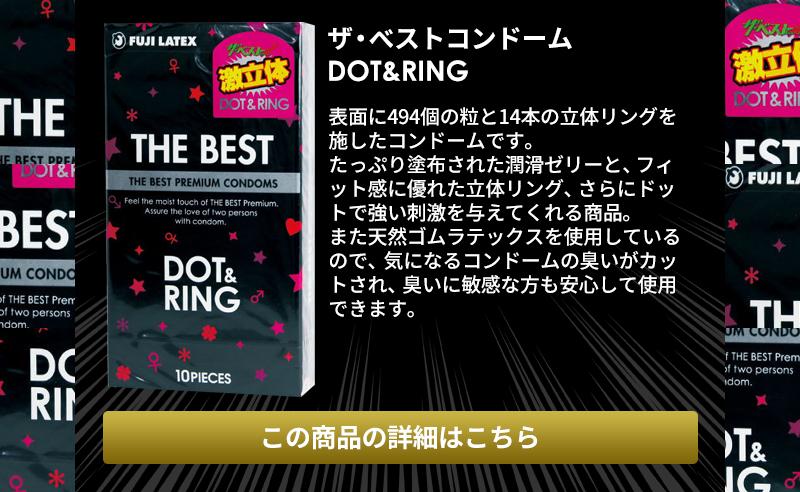 ザ・ベストコンドーム DOT&RING