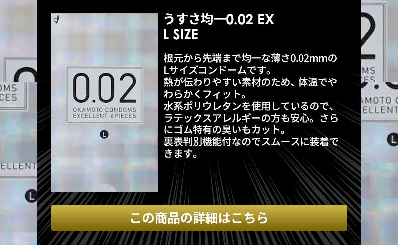 うすさ均一0.02EX