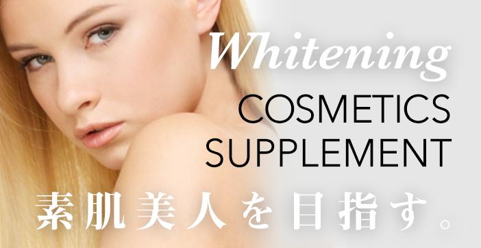 ホワイトニングコスメ&サプリメント 素肌美人を目指す