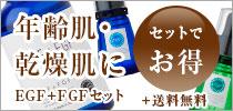 年齢肌・乾燥肌に EGF+FGFセット 送料無料