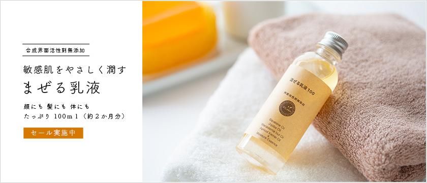 敏感肌をやさしく潤す まぜる乳液 合成界面活性剤無添加