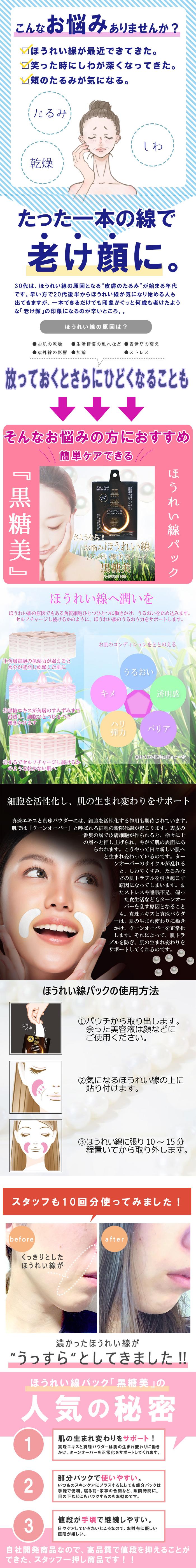 黒糖美 パールマスク 10回分(20枚入り)2
