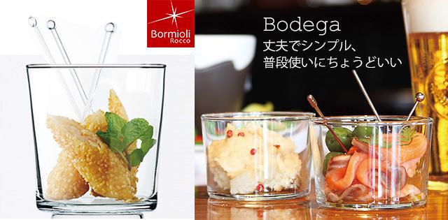 Bormioli Rocco(ボルミオリ・ロッコ) > ボデガ(Bodega)