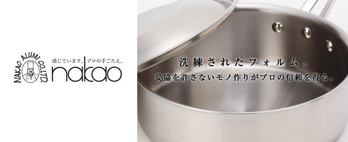 中尾アルミ製作所(NAKAO-ALUMI)
