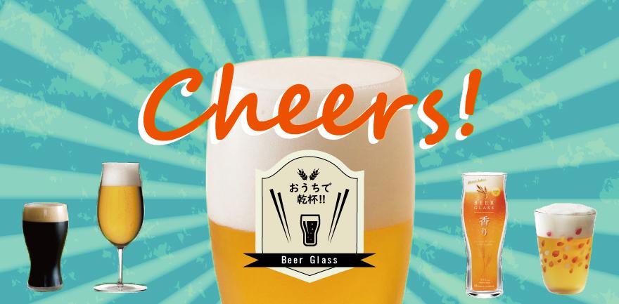 ビアグラス特集 ビアグラス お家時間 クラフトビール