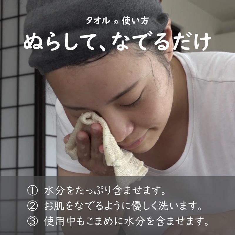 タオル使用方法