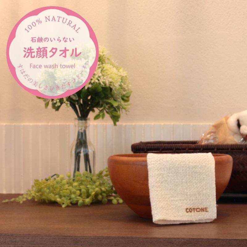 生綿洗顔タオル