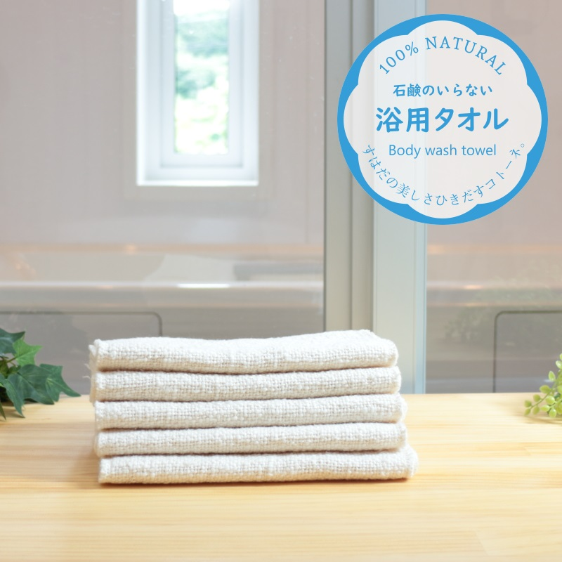 生綿浴用タオル