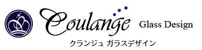 クランジュ ガラスデザインロゴ