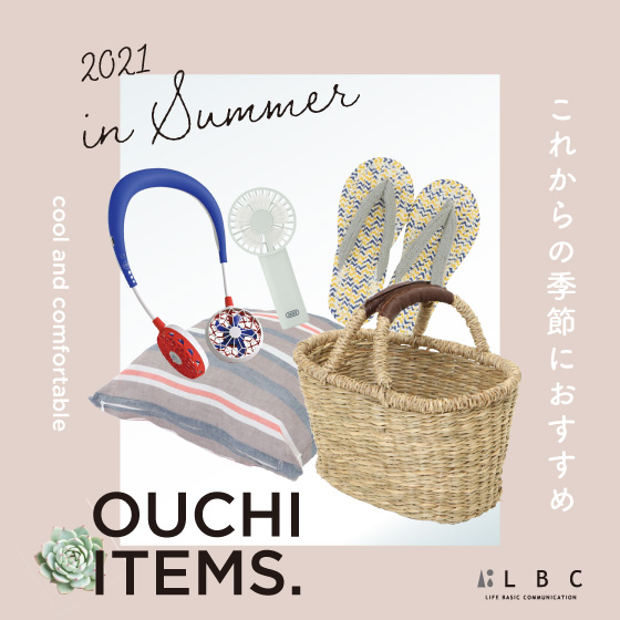 OUCHI ITEMS