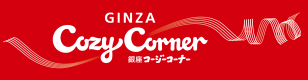銀座コージーコーナー楽天市場店