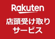 店頭受取/レフトコンテンツ/バナー