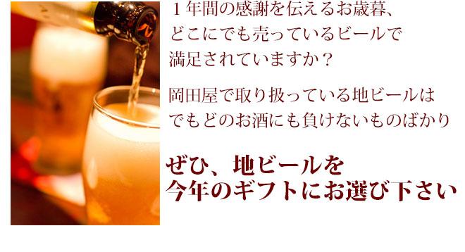 お礼にはちょっと豪華で美味しいお酒を・・・ 地ビール・地ビールセット特集