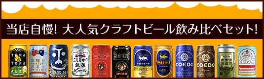当店自慢 大人気クラフトビール飲み比べセット!
