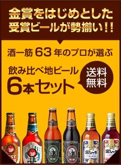 岡田屋が選ぶ地ビール6本セットを送料無料でお届けします!