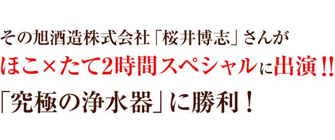 その旭酒造株式会社「桜井博志」さんがほこ×たて2時間スペシャルに出演 「究極の浄水器」に勝利!