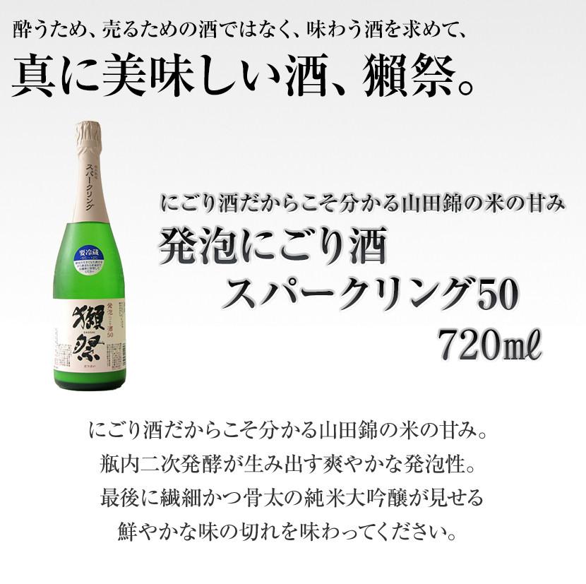 獺祭 発泡にごり酒スパークリング50