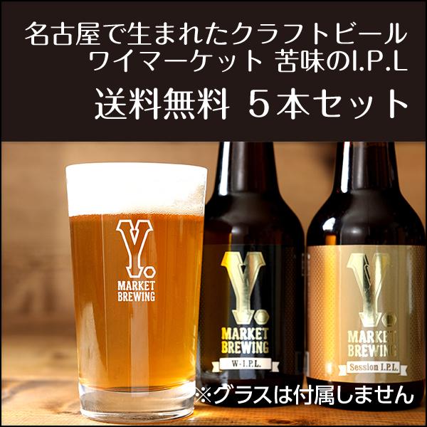 名古屋発のクラフトビール ワイマーケットのI.P.L 5本セット