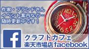 クラフトカフェ楽天市場店のfacebookページはこちら!
