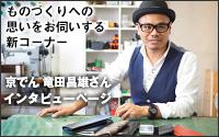 ものづくりへの思いをお伺いする新コーナー 作り手インタビュー 京でん 竜田昌雄さん