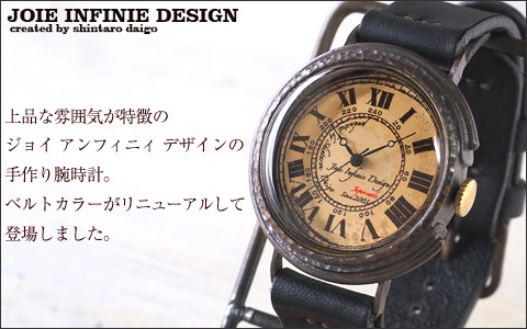 上品な雰囲気が特徴のジョイ アンフィニィ デザインの手作り腕時計。ベルトカラーがリニューアルして登場しました。