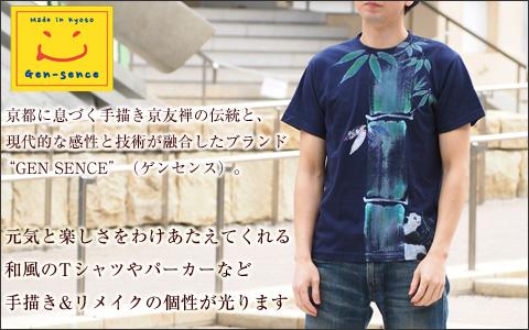 """京都に息づく手描き京友禅の伝統と、現代的な感性と技術が融合したブランド""""GEN SENCE""""(ゲンセンス)。"""