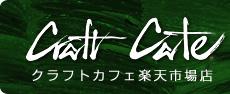 クラフトカフェ楽天市場店