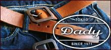 Dady(ダディ) −東京・元浅草の三竹産業さんが手がけるレザーベルト・ウォレット・ウォレットチェーン