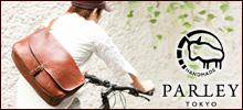 革工房PARLEY(パーリィー)−厳選された上質な革素材と、その素材感を生かす職人の技術で、シンプルでありながら存在感のある革製品を制作