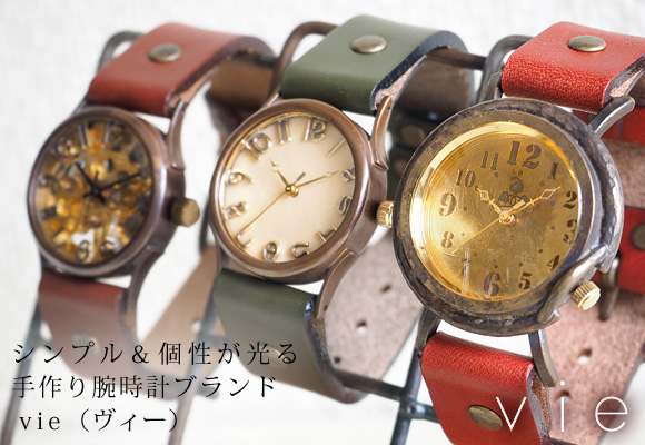 vie(ヴィー) 手作り腕時計