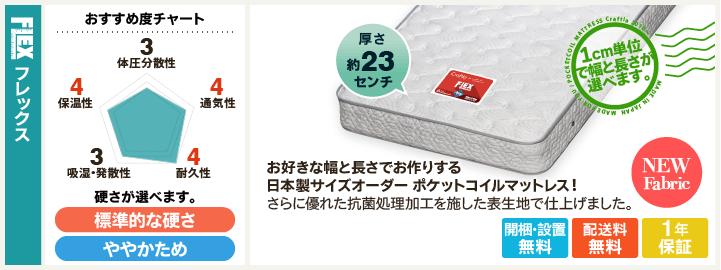 商品紹介バナー