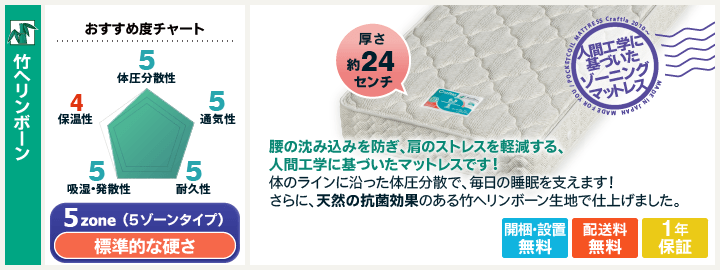 竹へリンボーンの商品紹介バナー