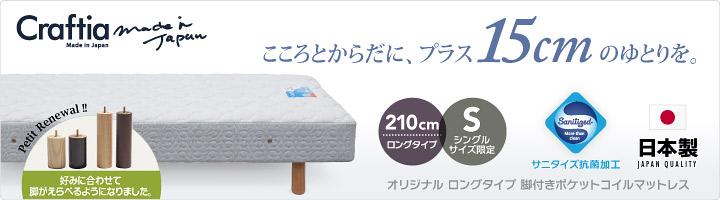 Craftiaオリジナル脚付きポケットコイルマットレス  ロングタイプ 日本製