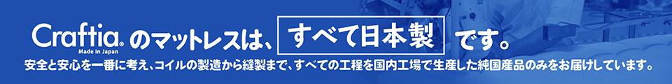 当店のマットレスはすべて日本製です