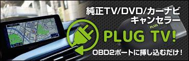 PLUG TV!